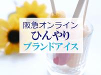 阪急 ひんやりブランドアイス