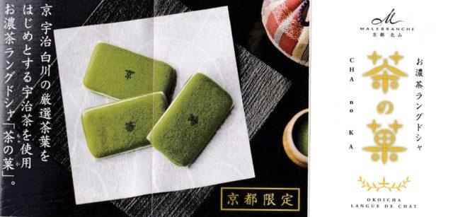 京都土産抹茶クッキー茶の菓