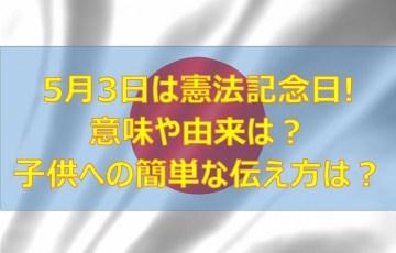 憲法記念日の意味や由来は?子供への簡単な伝え方は?