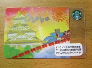 スターバックスカード,プレゼント,おみやげ,大阪,景品