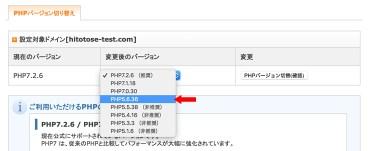 PHP5.6への切り替え