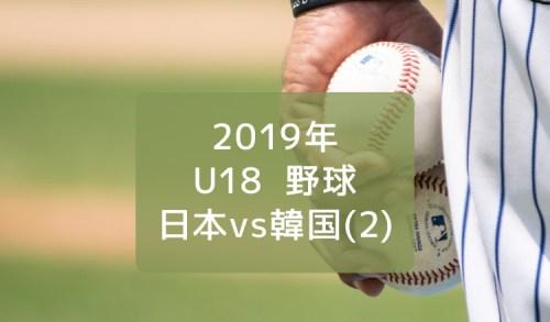 2019年 U18 野球  日本 vs 韓国 (2)