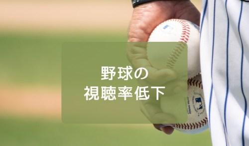 野球の視聴率低下