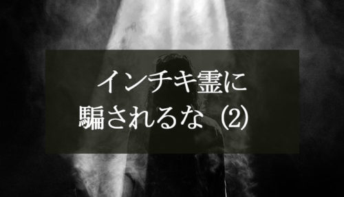 インチキ霊に騙されるな(2)