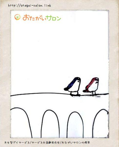 さあ、これから!~「共生型」制度改変に伴う準備(藤田)(2018.4.12)-Vol.59-