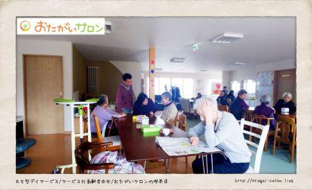 信頼関係(藤田)(2019.5.27)-Vol.469- 共生型デイサービス
