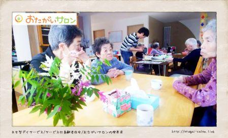 優しさに癒やされる(藤田)(2019.6.27)-Vol.500- 共生型デイサービス