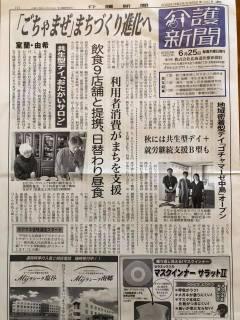 介護新聞の取材〜日替わりランチの取り組み〜