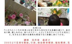 イベントのお知らせ(花で元気 プロジェクト)