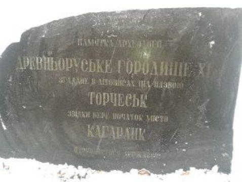 Кагарлик / Кагарлык / Kaharlyk Торчеськ