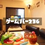 ゲームバー236(大阪)