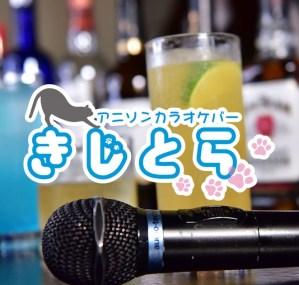 アニソンカラオケバー きじとら(東京・池袋)