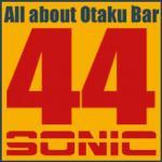 All about Otaku Bar【44sonic】(阿佐ヶ谷)