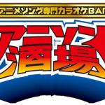アニソン酒場2nd(仙台)