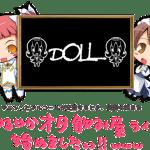 オタ飲み屋&カラオケBAR DOLL(横浜市)
