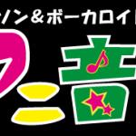 アニソン&ボーカロイドバー ヲタFUKU(福岡)