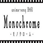 アニソンバーMonochrome(池袋)