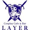 【閉店】Cosplay Cafe&Bar 【LAYER】(名古屋)