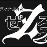 カラオケBAR ぜろ(神戸)