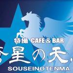特撮Cafe&Bar蒼星の天馬(中野)