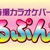 【閉店】アニソン・特撮カラオケバー ぱるぷんてぃ(町田)