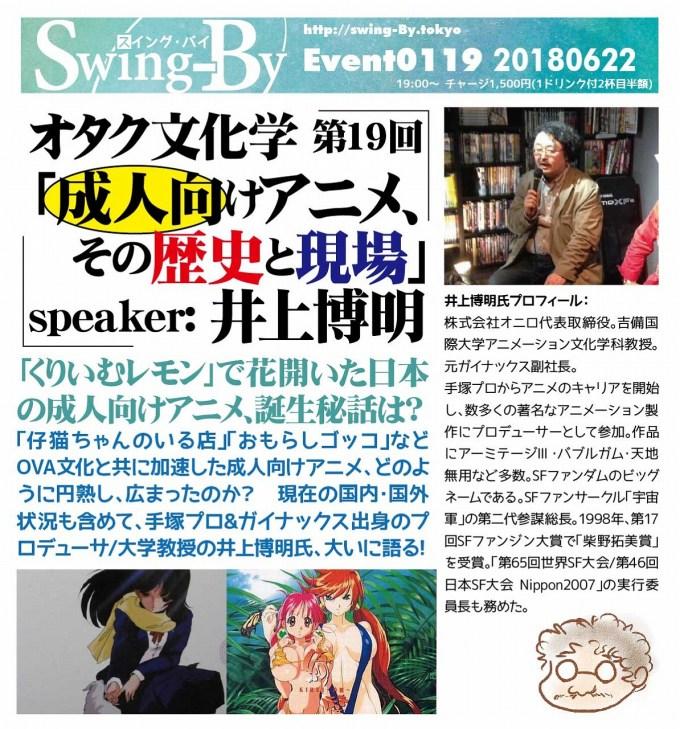 オタク文化学第19回「成人向けアニメ、その歴史と現場」