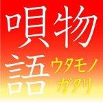 唄物語(京都)
