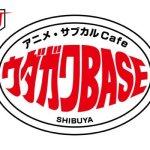 【閉店】アニメ・サブカルカフェ ウダガワBASE(渋谷)