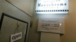 アニソンバーMonochrome
