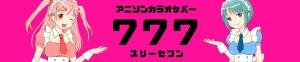 アニソンカラオケバー777(スリーセブン)