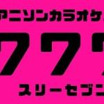 アニソンカラオケバー777(スリーセブン) (相模原)