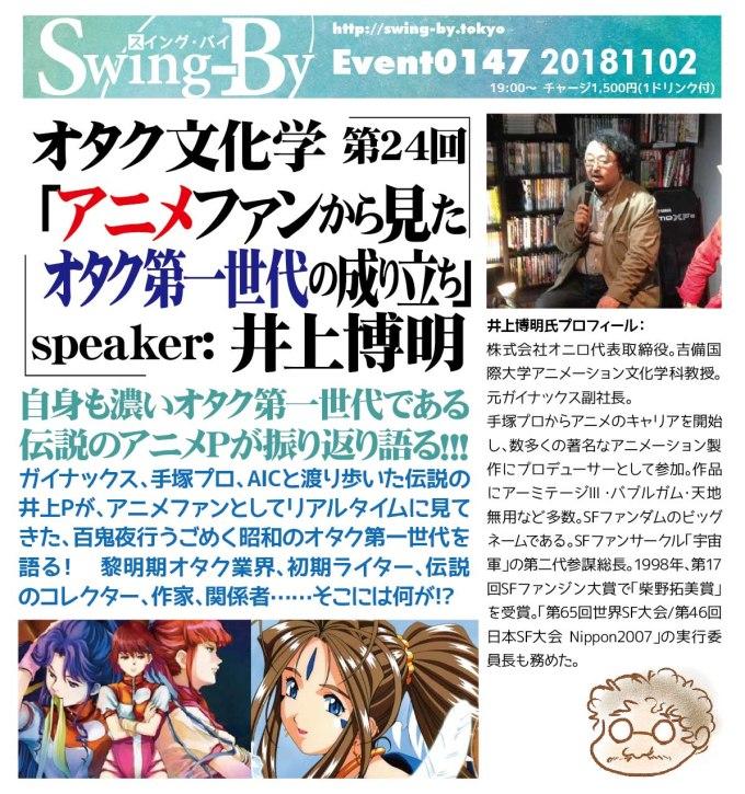 オタク文化学第24回「アニメファンから見たオタク第一世代の成り立ち」