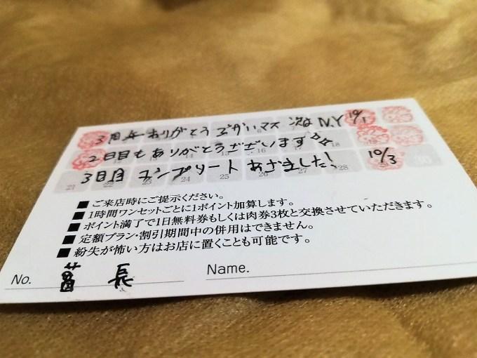 ファンタムクラブ3周年大大大感謝祭