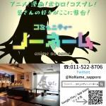 【コンセプトパブ】コミュニティーノーネーム(札幌・すすきの)
