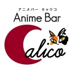 アニメバー Calico(池袋)