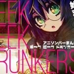 【告知】アニソンバーまんが「GEEK PEEK DRUNKERS」連載決定!