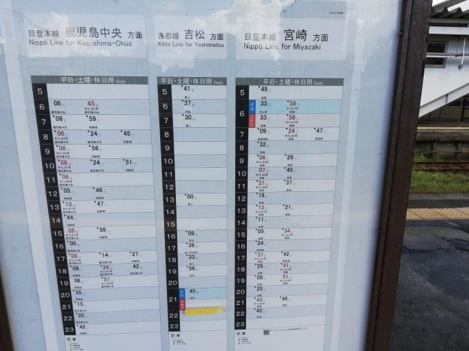 都城駅の時刻表