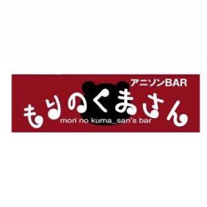 アニソンBAR もりのくまさん(埼玉・上尾)