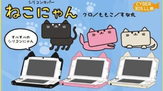Miaw ! Des coques 3DS kawaïï !