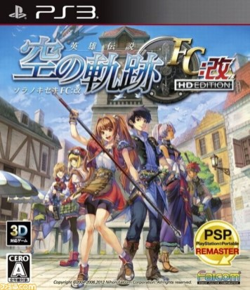 the_legend_of_heroes__trails_in_the_sky_fc_kai_hd_edition_japon