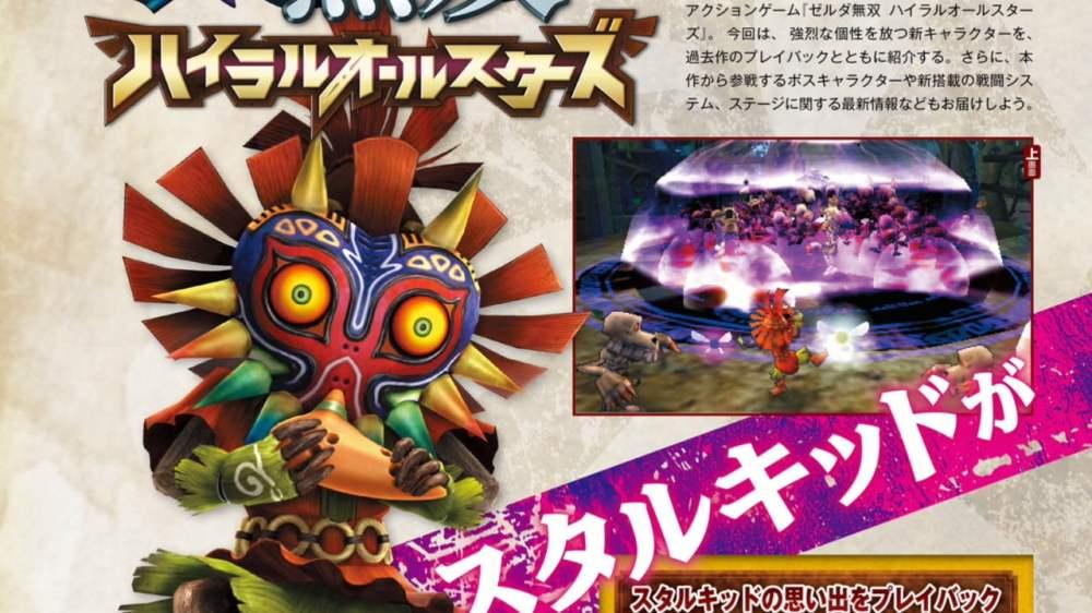 Hyrule Warriors All Stars dans le magasine Famitsu !