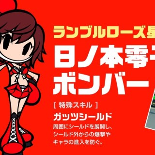 Rumble Rose s'invite dans Super Bomberman R