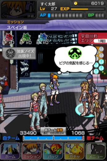 The World End With You Android/iPhone