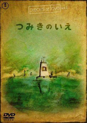 Tsumiki no Ie (La Maison en Petits Cubes)
