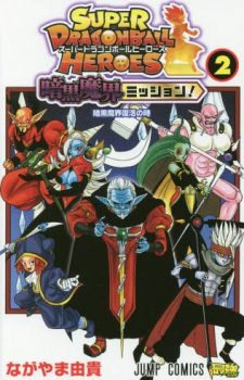 Super Dragon Ball Heroes Ankoku Makai Mission! 2
