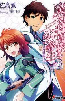The Irregular at Magic High School (Mahoka Koko no Rettosei) 3 Kyuu Kou Sen Hen