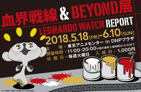 Blood Blockade Battlefront&BEYOND Exhibition Opens May 18th!