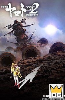 Space Battleship Yamato 2202 Ai no Senshi Tachi 6