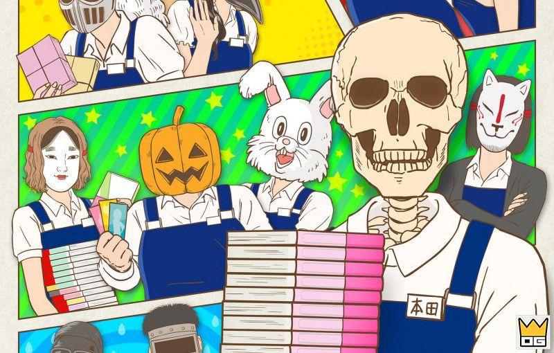 Gaikotsu Shotenin Honda-san tung PV thứ 2 giới thiệu Anime