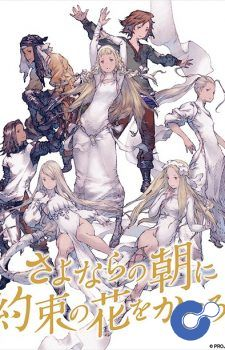 Maquia: When the Promised Flower Blooms (Sayonara no Asa ni Yakusoku no Hana wo Kazaro)